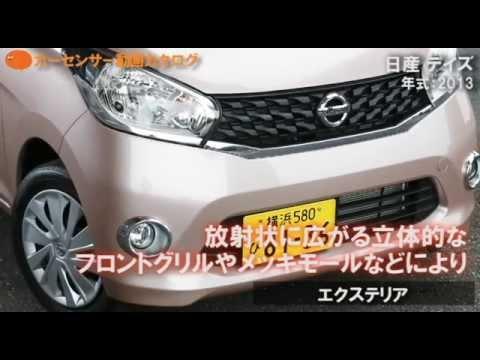 日産 デイズ(DAYZ)【動画カタログ】