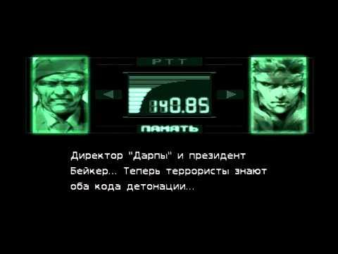 Metal Gear Solid Прохождение с комментариями Часть 5