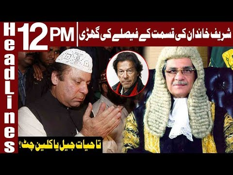 SC Gives Deadline To Wrap NAB References Against Sharif's   Headlines 12 PM  7 December Express News