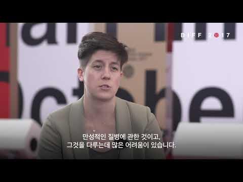 "2017 BIFF Interview | ""고독 Never Steady, Never Still"" by 캐슬린 헵번 Kathleen HEPBURN"