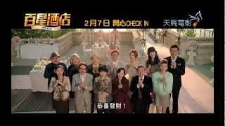 Nonton              2013                           Hotel Deluxe Trailer Film Subtitle Indonesia Streaming Movie Download
