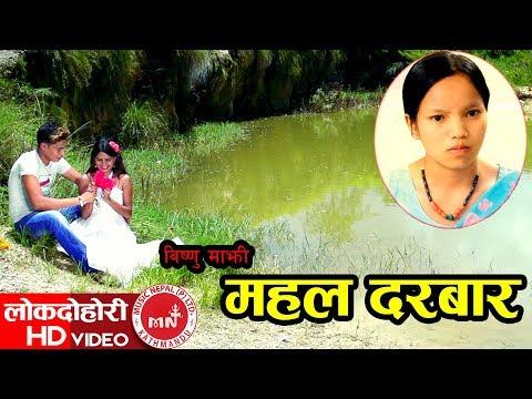 (New Lok Dohori 2074/2017   Mahal Durbar - Bishnu Majhi &...10 min.)