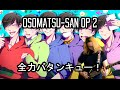 Osomatsu-san OP 2 - Zenryoku Batankyuu! 【Guitar Cover】 おそ松さん全力バタンキュー!