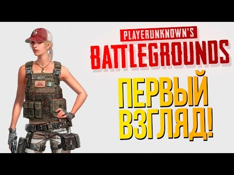 обзор PLAYERUNKNOWN'S BATTLEGROUNDS