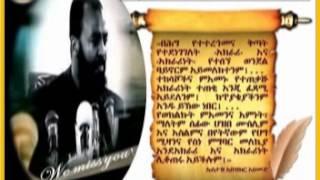 Ustaz Abubeker Ahmed Ya Karbew Ya Kese Mekelakeya By Audio EthioMuslimCommitteeTrial