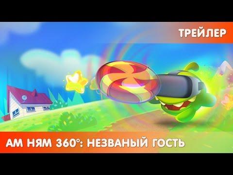 Ам Ням 360°: Незваный гость - Трейлер к новой серии