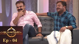 Video Nakshathrathilakkam I Ep 04 - With Kunchacko Boban and Hareesh Kanaran I Mazhavil Manorama MP3, 3GP, MP4, WEBM, AVI, FLV Agustus 2018