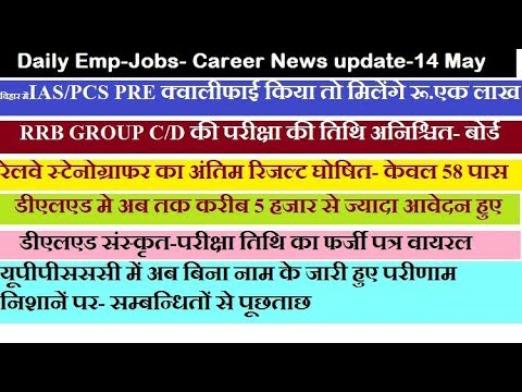 Daily Employment- Jobs- Career News update- 14 May 2018