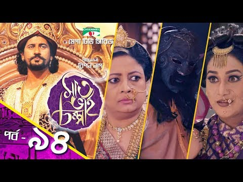 সাত ভাই চম্পা | Saat Bhai Champa |  EP 94 |  Mega TV Series | Channel i TV