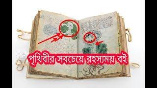 বিশ্বের সবচেয়ে রহস্যময় বই | Most Mysterious Book In The World Ever (The Voyanich manuscript)