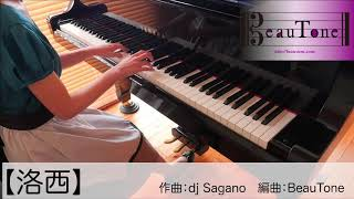 "ピアノソロ  自作曲  ""洛西""  編曲:BeauTone 宮内絢加/My own composition  ""Rakusai"" arranged by Ayaka Miyauch(BeauTone)"