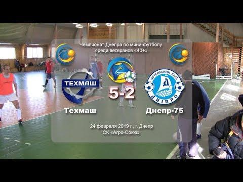 Техмаш — Днепр-75 (обзор). 24-02-2019