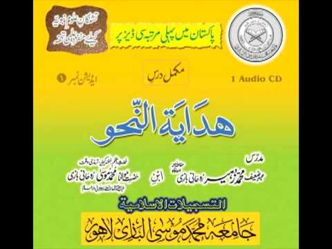 urdu arabic grammar class - Class Lectures about Arabic Grammar delivered by Maulana Muhammad Zuhair Al-Roohani Albazi in Urdu Language related to the famous book of Arabic Grammar