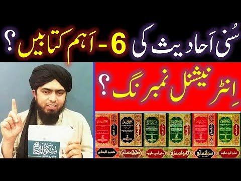 SUNNI Ahadith ki 6-BOOKS ki International Numbering ??? Kin 5-WAJOHAT peh Hadith ZAEEF hoti hai ???