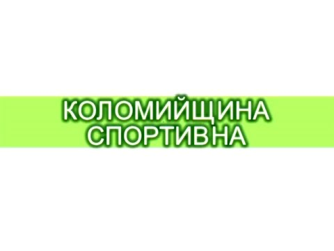 """""""Коломийщина спортивна"""" 21.07.14"""
