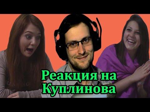 Реакция Молодежи на Куплинова (\