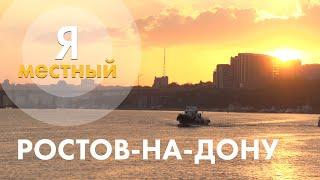 Я - местный. Ростов-на-Дону
