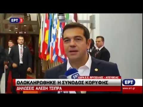 Δήλωση μετά τη Σύνοδο Κορυφής