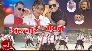 Allare Joban - Raj Baraili, Krishna Bikram Silwal & Parbati Karki