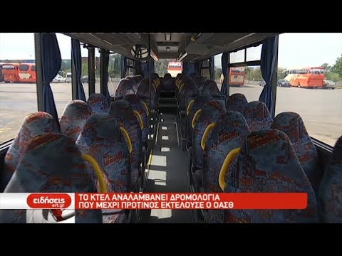 Τα νέα δρομολόγια του ΚΤΕΛ σε απομακρυσμένες περιοχές της Θεσσαλονίκης | 22/05/2019 | ΕΡΤ