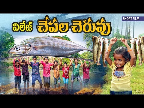 Village Fishing | విల్లెజ్ లో చేపల చెరువు | Village Fight | Chepala Cheruvu | Village Lo Shikaari