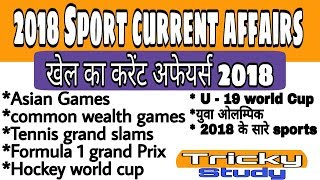 Complete sports current affairs 2018   Current affairs 2018  sport current affairs 2018   All Games