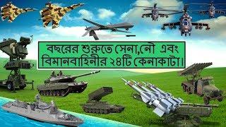 Video ২০১৯ সালের শুরুতেই সামরিক বাহিনীর কেনাকাটা শুরু। দেখুন কি কি কিনছে...Bangladesh Defence Update 2019 MP3, 3GP, MP4, WEBM, AVI, FLV Januari 2019