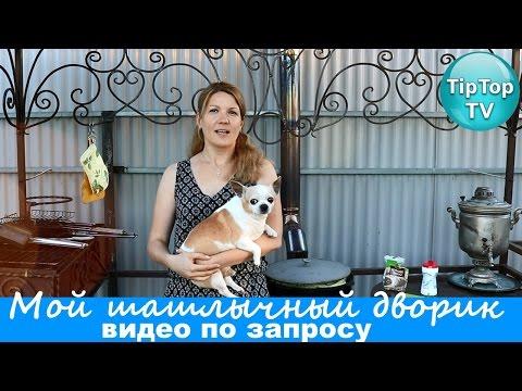 МОЙ ШАШЛЫЧНЫЙ ДВОРИК// ОБЗОР ПО ЗАПРОСУ - DomaVideo.Ru