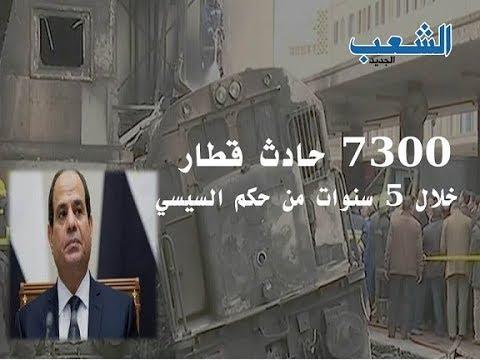 فيديوجراف| 7300 حادث قطار خلال 5 سنوات من حكم السيسي