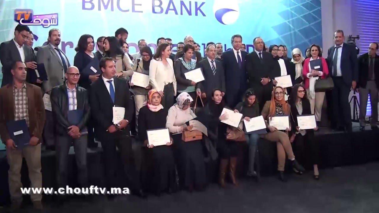 البنك المغربي للتجارة الخارجية يدعم المقاولات الصغرى والمتوسطة | مال و أعمال