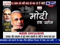 Watch unseen aspects of Modi