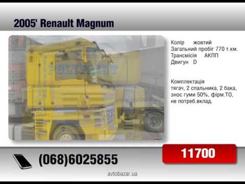 Продажа Renault Magnum