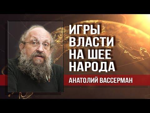 Анатолий Вассерман. Сверхдоходы олигархов неприкосновенны - DomaVideo.Ru