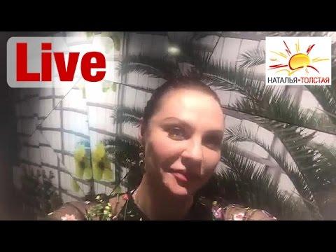Наталья Толстая - Мыслить нужно с конца или почему важно на старте заключать договор?