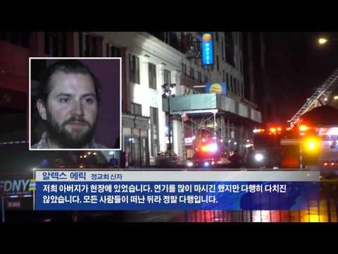 166년 역사 대성당 대형 화재 5.2.16  KBS America News