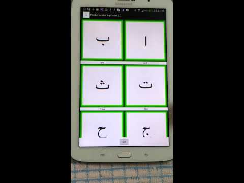 Video of Pocket Arabic Alphabet
