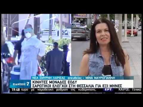 Σαρωτικοί έλεγχοι απο κινητές μονάδες του ΕΟΔΥ σε Θεσσαλία και Β.Σποράδες | 14/05/2020 | ΕΡΤ