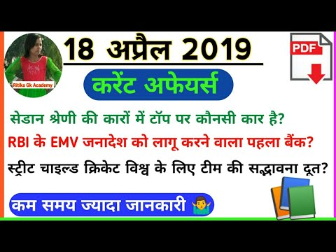 18 April 2019 Current Affairs /current Affairs For Next Exam /current Affairs In Hindi /gk