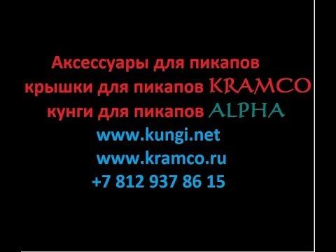 Крышка KRAMCO для Toyota Tundra установка