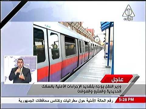 وزير النقل : توجيهات للسكك الحديدية والأنفاق والنقل البحري بمتابعة تأمين المحطات والقطارات والموانئ