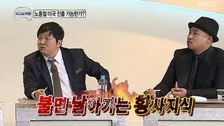 Infinite Challenge, 100 Minute Discussion #12, 100분 토론 20130119
