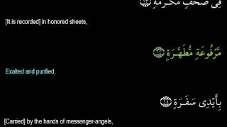 HOLY QURAN: SURAH ABASA (HE FROWNED) CHAPTER 80 BY ABU BAKR AL-SHATRI