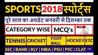 SPORTS CURRENT AFFAIRS COMPLETE 2018 YEARBOOK स्पोर्ट्स कर्रेंटअफेयर्स  PDF+NOTES