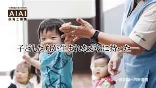 AIAI(あい・あい保育園)保育士募集CM(Ver.J/四街道園)