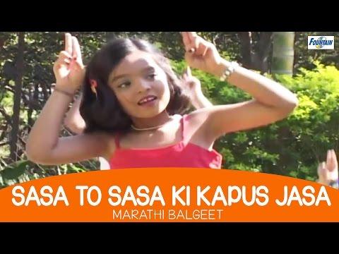 Video Marathi Balgeet - Sasa To Sasa Ki Kapus Jasa - Song For Kids With Lyrics download in MP3, 3GP, MP4, WEBM, AVI, FLV January 2017