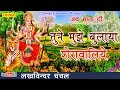 तुने मुझे बुलाया शेरावालिये || Lakhvinder Chanchal || Jai Mata Di Mata Rani | Vaishno Devi Bhajana