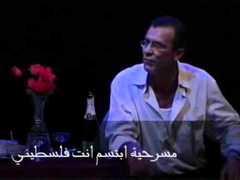 مسرحية ابتسم انت فلسطيني/كامل الباشا