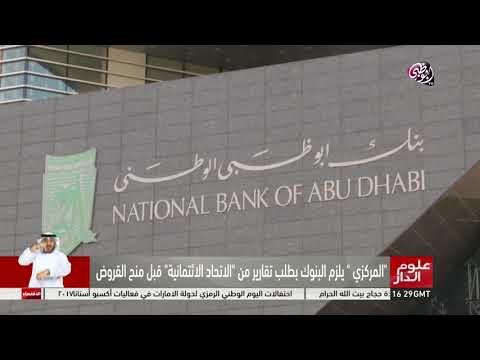 العرب اليوم - شاهد: المركزي يلزم البنوك بطلب تقارير من الإتحاد الإئتمانية