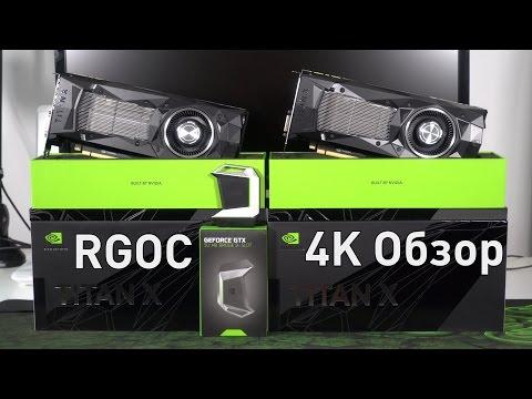 NVIDIA Titan X Pascal SLI = $2400 - Обзор и тест в 4К играх