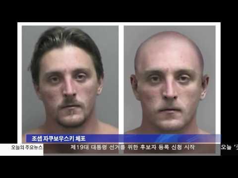 '부활절 총격 협박' 총기절도범 체포 4.14.17 KBS America News